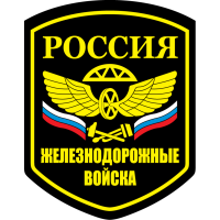 Выбираем одежду и аксессуары на День Железнодорожных войск России>