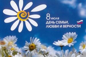 Всероссийский день любви, семьи и верности