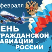 Обзор одежды и аксессуаров на День гражданской авиации России>