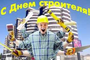 Для строителя