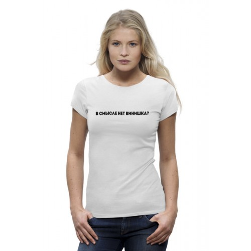 woman_tee В смысле нет винишка?