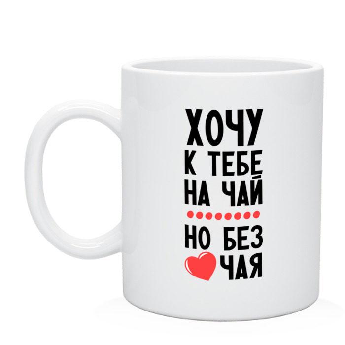 хочу к тебе на чай только без чая картинки если