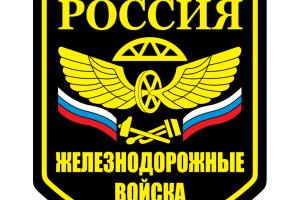 Выбираем одежду и аксессуары на День Железнодорожных войск России