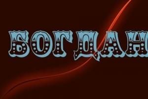 Обзор одежды и аксессуаров с символикой Богдан
