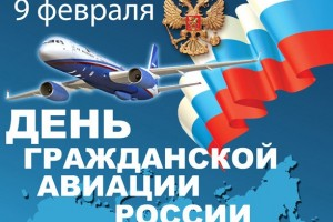 Обзор одежды и аксессуаров на День гражданской авиации России