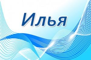 Подборка одежды и аксессуаров с изображениями Илья