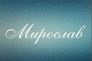 Подарки с символикой Мирослав