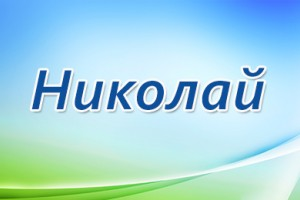 Подборка одежды и аксессуаров с изображениями Николай