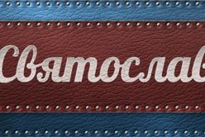 Подарки с изображениями Святослав