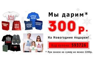 Экономия 300р. в подарок - на подарки родным и любимым!