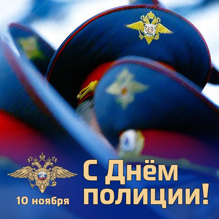 Открытки для дня милиции